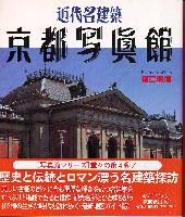 『近代名建築 京都写真館』