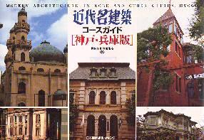 『近代名建築 コースガイド[神戸・兵庫版]』