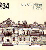 はこだて西洋館 (1980年)