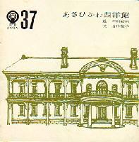 あさひかわ西洋館 (1981年)