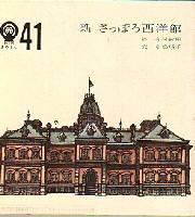 新さっぽろ西洋館 (1983年)