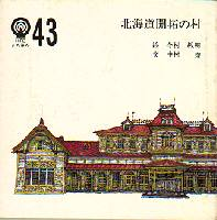 北海道開拓の村 (1984年)