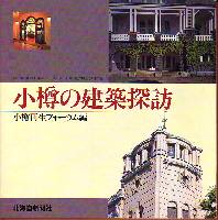 『小樽の建築探訪』
