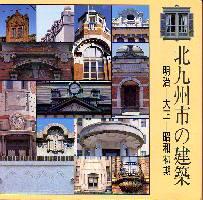 『北九州市の建築』