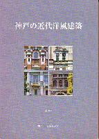 『神戸の近代洋風建築』