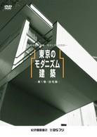 東京のモダニズム建築-住宅篇-
