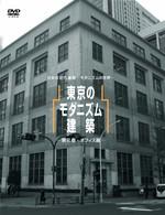東京のモダニズム建築-オフィス篇-