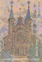やすらぎのキリスト教会(2)カトリック教会―中部・西日本編