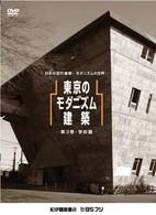 東京のモダニズム建築-学校篇-