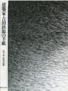 建築家・吉田鉄郎の手紙