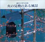 火の見櫓のある風景 東日本編―網代守男写真集 (Bee Books)
