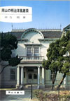 岡山の明治洋風建築 (1977年) (岡山文庫〈76〉)
