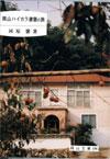 岡山ハイカラ建築の旅―近代建築    岡山文庫 (196)