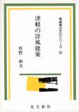 津軽の洋風建築