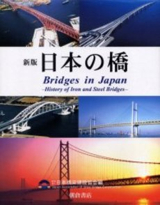 新版 日本の橋―鉄・鋼橋のあゆみ