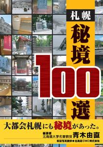 札幌秘境100選