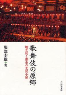 歌舞伎の原郷―地芝居と都市の芝居小屋