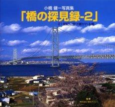 橋の探見録〈2〉21世紀に受け継がれる橋―小橋健一写真集