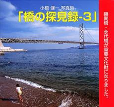 橋の探見録 3―小橋健一写真集 (3)