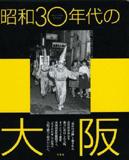 昭和30年代の大阪