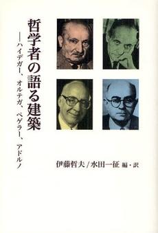 哲学者の語る建築―ハイデガー、オルテガ、ペゲラー、アドルノ