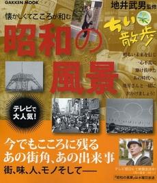 ちい散歩 昭和の風景―こころに残るあの街角 (Gakken Mook)
