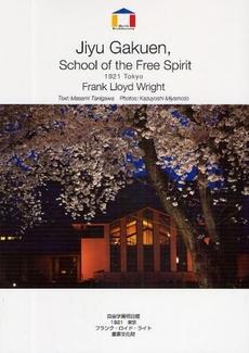 フランク・ロイド・ライト 自由学園明日館