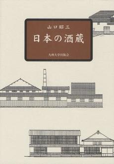 日本の酒蔵