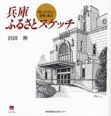 兵庫ふるさとスケッチ―残しておきたい建物と風景 (のじぎく文庫)