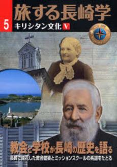 旅する長崎学 (5)