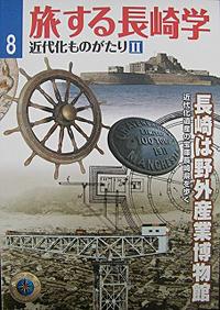 旅する長崎学(8)