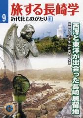 旅する長崎学(9)