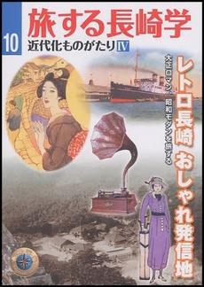 旅する長崎学 (10)