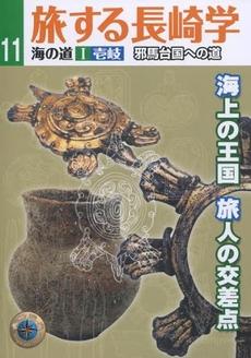 旅する長崎学 (11)