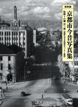 京都市今昔写真集 保存版