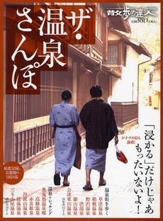 ザ・温泉さんぽ (散歩の達人テーマ版MOOK)