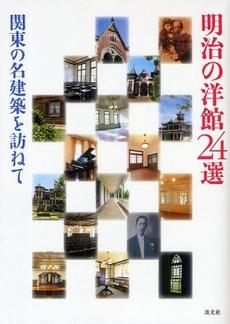 明治の洋館24選―関東の名建築を訪ねて
