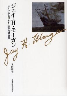 ジェイ・H・モーガン―アメリカと日本を生きた建築家