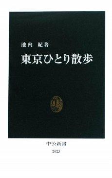 東京ひとり散歩 (中公新書 2023)