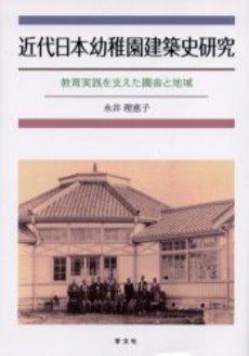 近代日本幼稚園建築史研究―教育実践を支えた園舎と地域