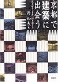 京都で「建築」に出会う―見るおもしろさ、知る楽しみ