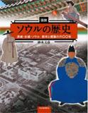 図説 ソウルの歴史 漢城・京城・ソウル 都市と建築の六〇〇年 (ふくろうの本/世界の歴史)