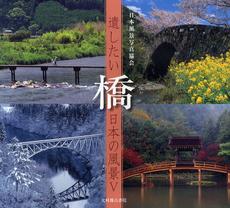 橋 (遺したい日本の風景 5)