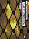 日本のステンドグラス―宇野澤辰雄の世界