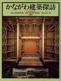 かながわ建築探訪―文化財建造物写真集