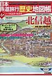 日本鉄道旅行歴史地図帳 6号(北信越)