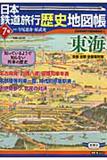 日本鉄道旅行歴史地図帳 7号(東海)