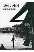 記憶の小樽―岡田明彦写真集