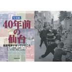 40年前の仙台―写真帖 路面電車が走っていたころ