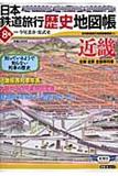 日本鉄道旅行歴史地図帳 8号(近畿)